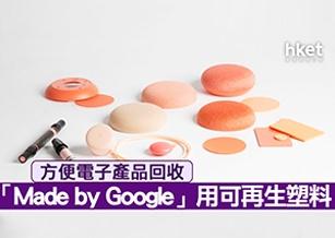 Google訂環保目標 提高產品可回收材料比重