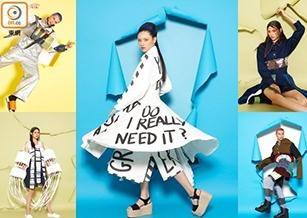 「Redress設計大賽」 紡織廢料變創意新裝