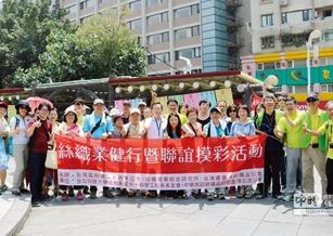 絲織公會登山活動 展現紡織業活力
