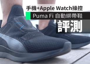 【評測】Puma Fi 自動綁帶波鞋 手機Apple Watch控制+無線充電