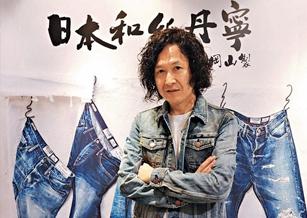 【設計達人】日本和紙牛仔工藝 創新堅韌冬暖夏涼