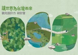 觀光設計力研討會:讓世界為台灣而來,如何共創一場盛會