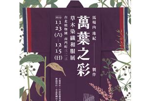 日本紫根染織技術復興 跨海來台展示10件精美和服 NOWnews 2019/11/24 11:02(23小時前)