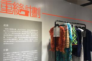 FS 2019深圳國際服裝供應鏈博覽會 臺灣品牌展現永續風采