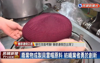 廢棄物成製貝雷帽原料 紡織業者勇於創新