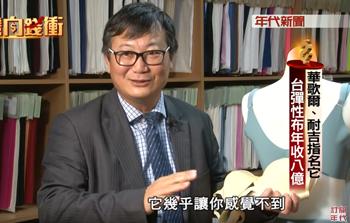 180210台灣向錢衝》part3 華歌爾、耐吉指名它 台彈性布年收八億