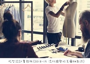 【課程資訊】版型設計實務班(2018-19 流行趨勢拉克蘭袖款式)