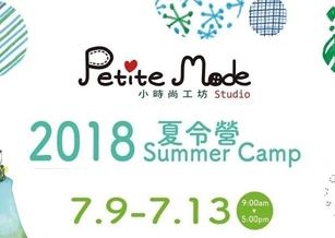 【課程資訊】2018 兒童設計夏令營開跑