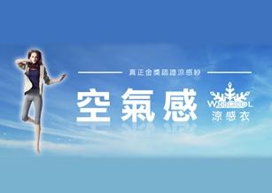 【ST.MALO】空氣感涼感衣(日內瓦發明獎涼感紗)