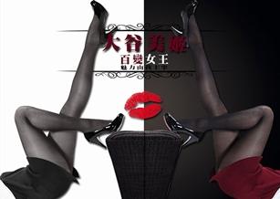 【大谷美姬】涼感塑型140D美腿襪