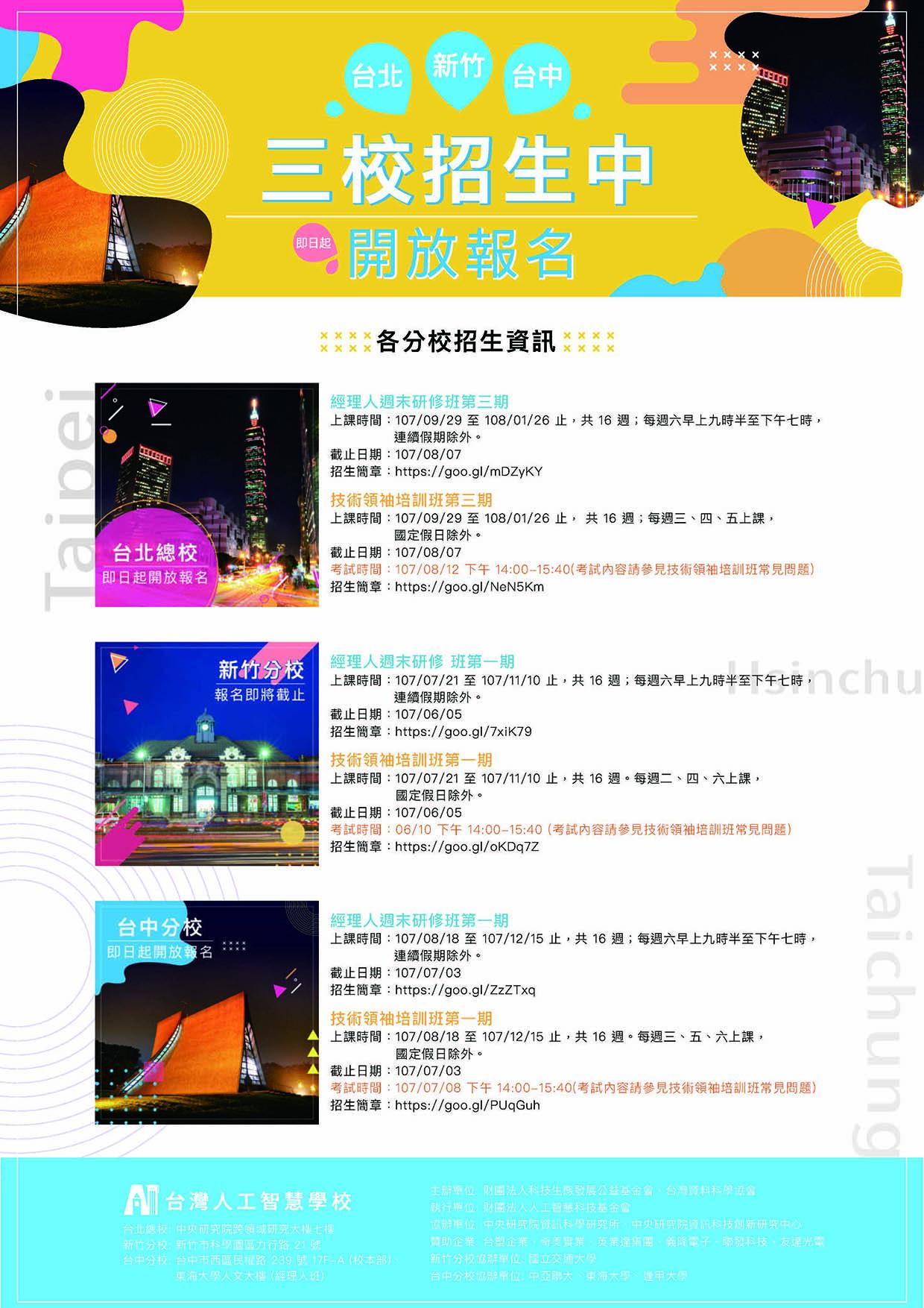 proimages/news/Others/台灣人工智慧學校招生訊息_(1)_頁面_2.jpg